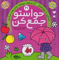 حواستو جمع کن - جلد بیست و یکم: آشنایی با چهارفصل؛ آب و هوا، میوه ها، لباس ها و مراسم