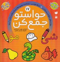حواستو جمع کن - جلد هفدهم: مهارت های خواندن و نوشتن؛ حروف نویسی، مصوت ها و صامت ها و ترکیب آنها