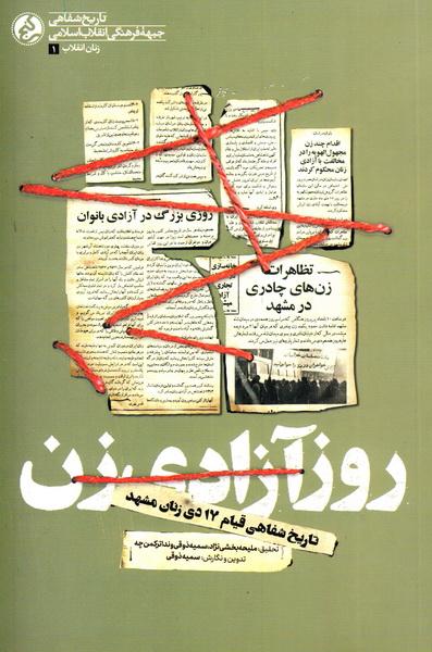 روز آزادی زن: تاریخ شفاهی قیام 17 دی زنان مشهد