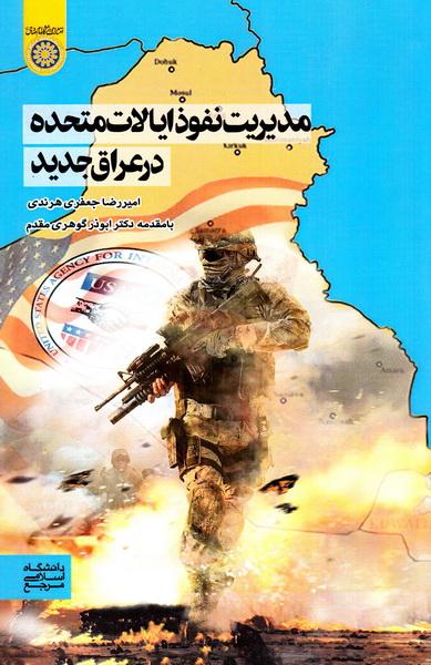 مدیریت نفوذ ایالات متحده در عراق جدید