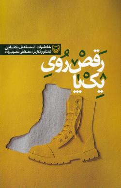 رقص روی یک پا: خاطرات شفاهی اسماعیل یکتایی