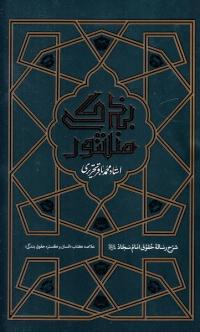 منشور بندگی: شرح رساله حقوق امام سجاد علیه السلام