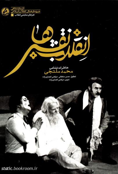 انقلاب نقش ها: خاطرات شفاهی محمد ملتجی