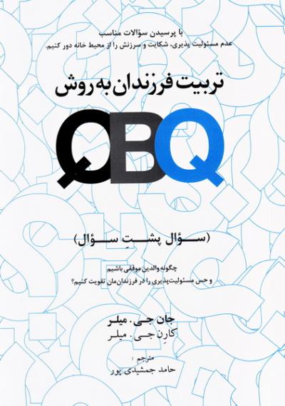 تربیت فرزندان به روش QBQ