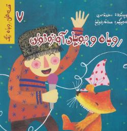 قصه های روباه زرنگ 7: روباه و چوپان آوازه خوان