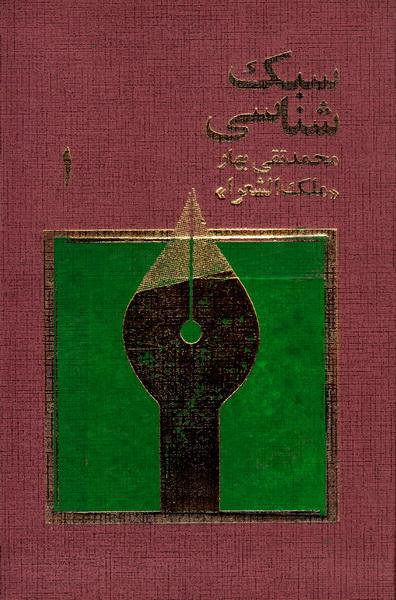 سبک شناسی، یا، تاریخ تطور نثر فارسی (دوره سه جلدی)