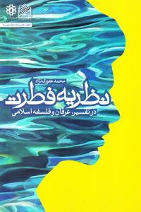 نظریه فطرت در تفسیر، عرفان و فلسفه اسلامی