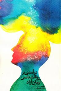 درآمدی بر روانشناسی آرمان آزاد