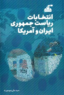 انتخابات ریاست جمهوری ایران و آمریکا