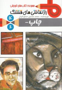راز نقاشی های قشنگ - سرزمین چهاردهم: چاپ - 2