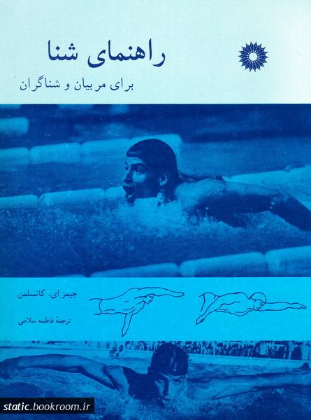 راهنمای شنا برای مربیان و شناگران
