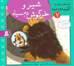 قصه های تصویری از کلیله و دمنه 7: شیر و خرگوش دم سیاه
