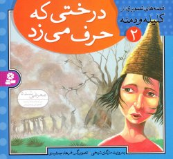 قصه های تصویری از کلیله و دمنه 2: درختی که حرف می زد