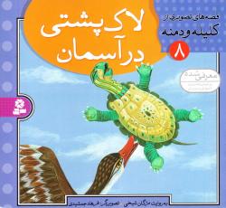 قصه های تصویری از کلیله و دمنه 8: لاک پشتی در آسمان