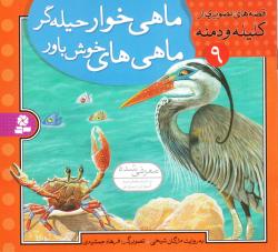 قصه های تصویری از کلیله و دمنه 9: ماهی خوار حیله گر، ماهی های خوش باور