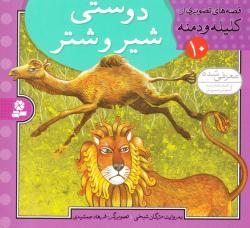 قصه های تصویری از کلیله و دمنه 10: دوستی شیر و شتر
