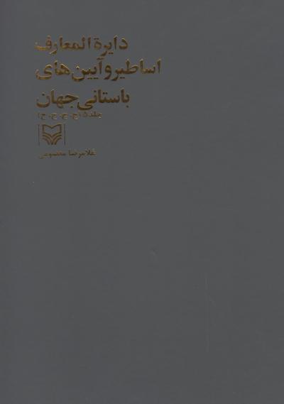 دایره المعارف اساطیر و آیین های باستانی جهان - جلد پنجم