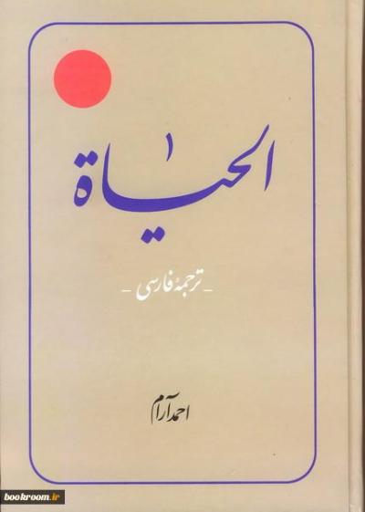 ترجمه الحیاة، دایره المعارفی اسلامی، علمی، پژوهشی که روش... (دوره شش جلدی)