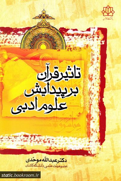 تاثیر قرآن بر پیدایش علوم ادبی