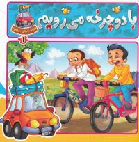 ببین، بخوان، بیاموز 9: با دوچرخه می رویم