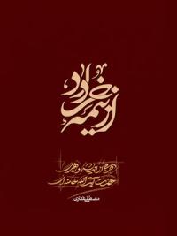 از نیمه ی خرداد: طرحی از اندیشه و رهبری حضرت آیت الله العظمی خامنه ای (مد ظله العالی)