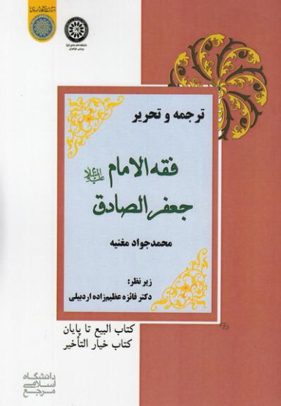 ترجمه و تحریر فقه الامام جعفر الصادق( ع) : کتاب البیع تا پایان کتاب خیار التاخیر