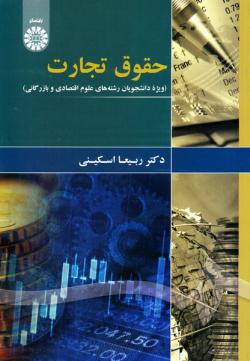 حقوق تجارت (ویژه دانشجویان رشته های علوم اقتصادی و بازرگانی)