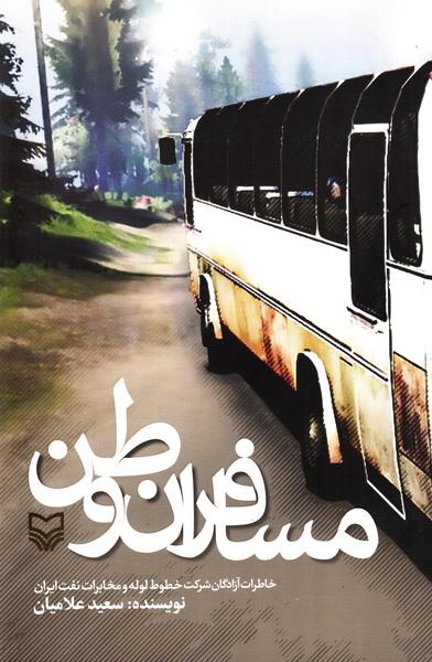 مسافران وطن: خاطرات آزادگان شرکت خطوط لوله و مخابرات نفت ایران