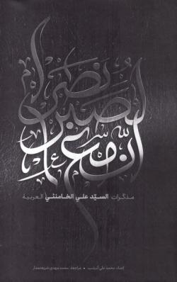ان مع الصبر نصرا: مذکرات السید علی الخامنئی العربیه