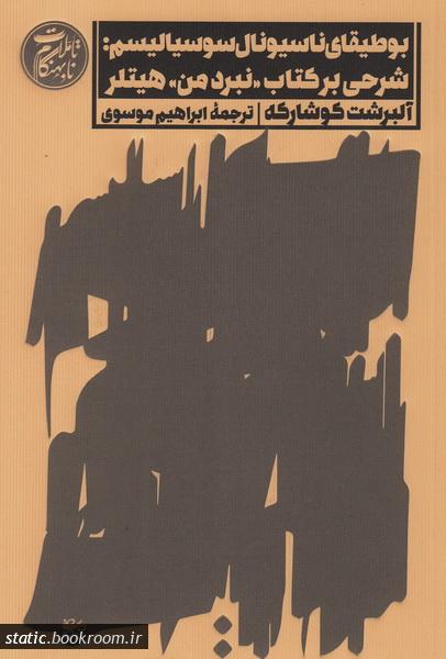 بوطیقای ناسیونال سوسیالیسم: شرحی بر کتاب «نبرد من» هیتلر