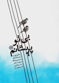 بی تو پریشانم: زندگینامه داستانی شهید حجت الاسلام محمد پورهنگ
