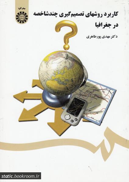 کاربرد روش های تصمیم گیری چند شاخصه در جغرافیا