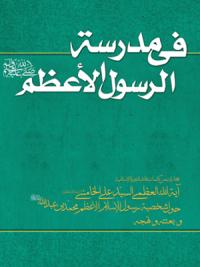 درسهای پیامبر اعظم (ص) (به زبان عربی)
