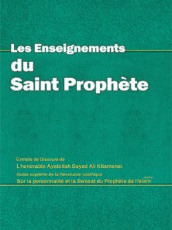 درسهای پیامبر اعظم (ص) (به زبان فرانسه)
