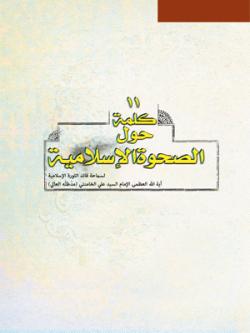 یازده گفتار پیرامون بیداری اسلامی (به زبان عربی)