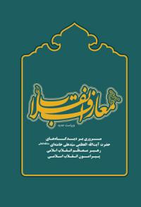 معارف انقلاب: مروری بر دیدگاههای حضرت آیت الله العظمی سید علی خامنه ای (مدظله العالی) درباره ی انقلاب اسلامی ایران