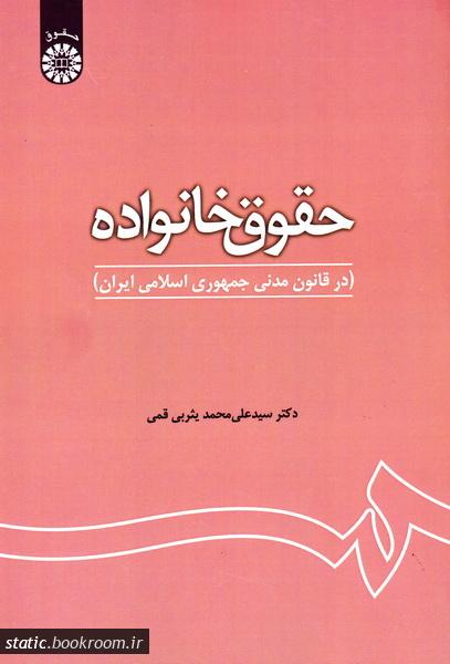 حقوق خانواده (در قانون مدنی جمهوری اسلامی ایران)