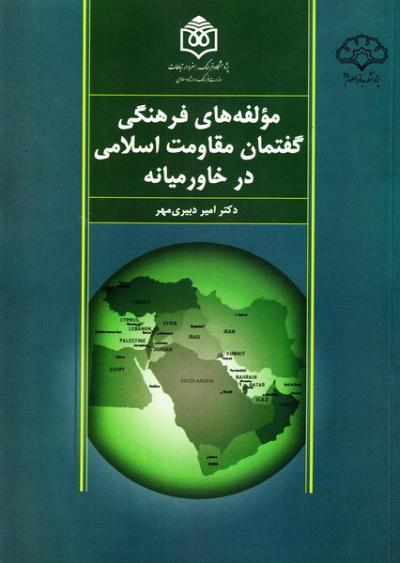 مولفه های فرهنگی گفتمان مقاومت اسلامی در خاورمیانه