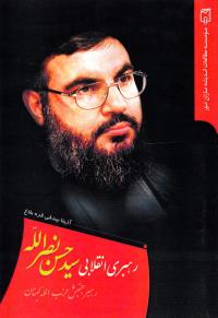 رهبری انقلابی سید حسن نصرالله رهبر جنبش حزب الله لبنان