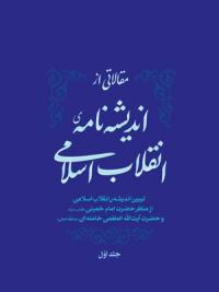 مقالاتی از اندیشه نامه انقلاب اسلامی - جلد اول