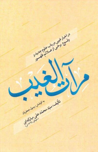 مرآت الغیب: در اخبار غیبی در باب علوم جدید و وقوع برخی از علائم ظهور