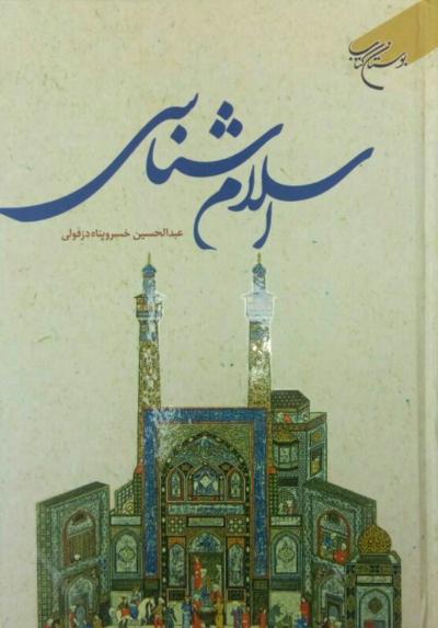 اسلام شناسی