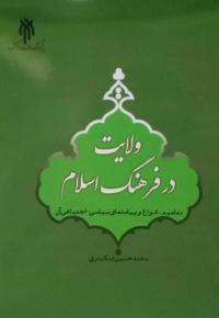 ولایت در فرهنگ اسلام