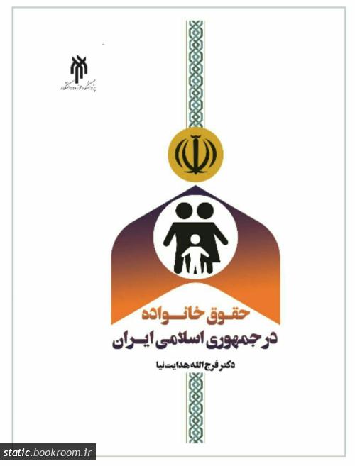 حقوق خانواده در جمهوری اسلامی ایران