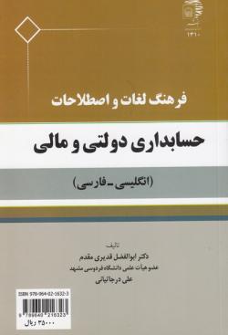 فرهنگ لغات و اصطلاحات حسابداری دولتی و مالی