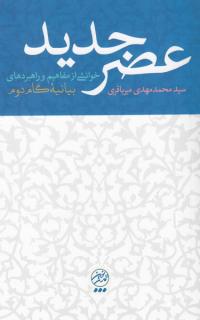 عصر جدید: خوانشی از مفاهیم و راهبردهای بیانیه گام دوم