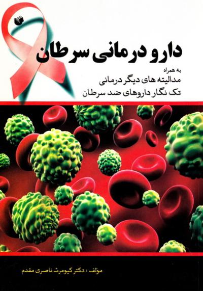 دارودرمانی سرطان: به همراه مدالیته های دیگر درمانی تک نگار داروهای ضدسرطان