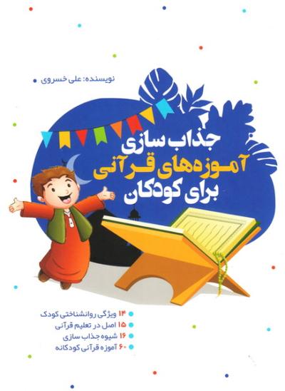 جذاب سازی آموزه های قرآنی برای کودکان