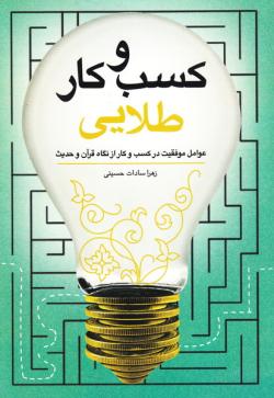 کسب و کار طلایی: عوامل موفقیت در کسب و کار از نگاه قرآن و حدیث
