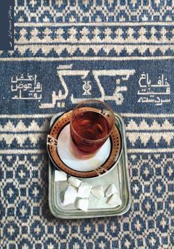نمک گیر: خاطرات حاج حسین برزگر سردسته هیات خلف باغ یزد